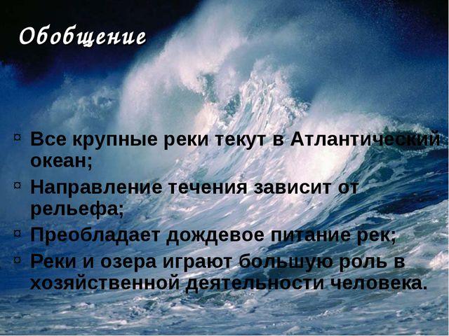 Обобщение Все крупные реки текут в Атлантический океан; Направление течения з...