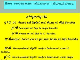Виет теоремасын пайдаланып теңдеуді шешу. * х²+рх+q=0, q>0, оң болса екі бірд