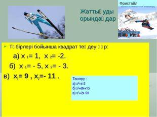* Жаттығуды орындаңдар Түбірлері бойынша квадрат теңдеу құр: а) х 1= 1, х 2=