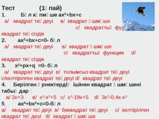* Тест (1ұпай) 1. Бұл көпмүше ax2+bx+c a/ квадрат теңдеуі в/ квадрат үшмүше c