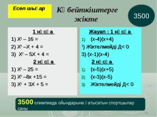 * Көбейткіштерге жікте 1 нұсқа 1) Х2 – 16 = 2) Х2 –Х + 4 = 3) Х2 – 5Х + 4 = 2