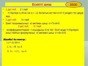 * 1 деңгей. 2 ұпай түбірлері х1=8 және х2=- 11 болатын ах2+вх+с=0 түріндегі т