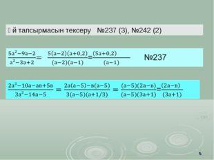 * Үй тапсырмасын тексеру №237 (3), №242 (2).