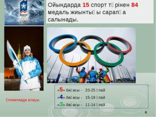* Ойындарда 15 спорт түрінен 84 медаль жиынтығы сарапқа салынады. Олимпиада а