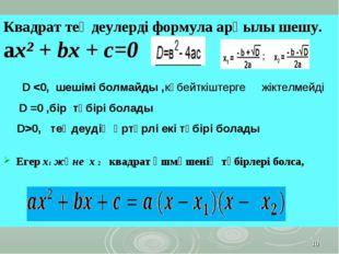 Квадрат теңдеулерді формула арқылы шешу. ах² + bх + c=0 D 0, теңдеудің әртүрл