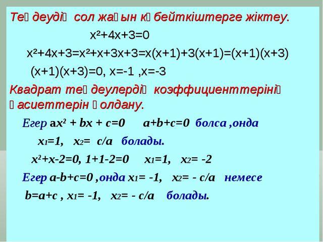 * Теңдеудің сол жағын көбейткіштерге жіктеу. х²+4х+3=0 х²+4х+3=х²+х+3х+3=х(х+...