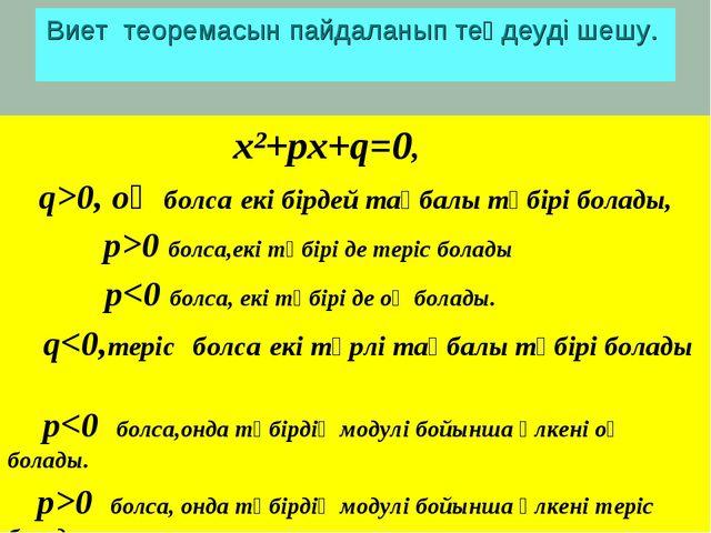 Виет теоремасын пайдаланып теңдеуді шешу. * х²+рх+q=0, q>0, оң болса екі бірд...