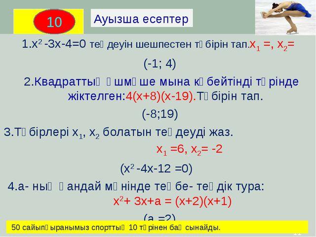 * 1.х2 -3х-4=0 теңдеуін шешпестен түбірін тап.х1 =, х2= (-1; 4) 2.Квадраттық...