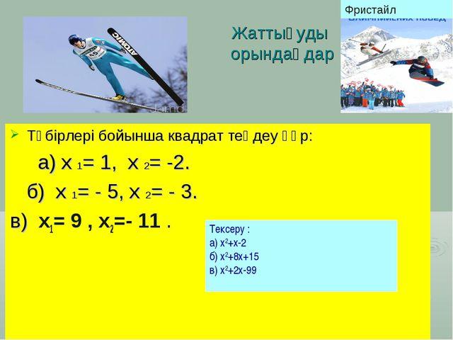 * Жаттығуды орындаңдар Түбірлері бойынша квадрат теңдеу құр: а) х 1= 1, х 2=...
