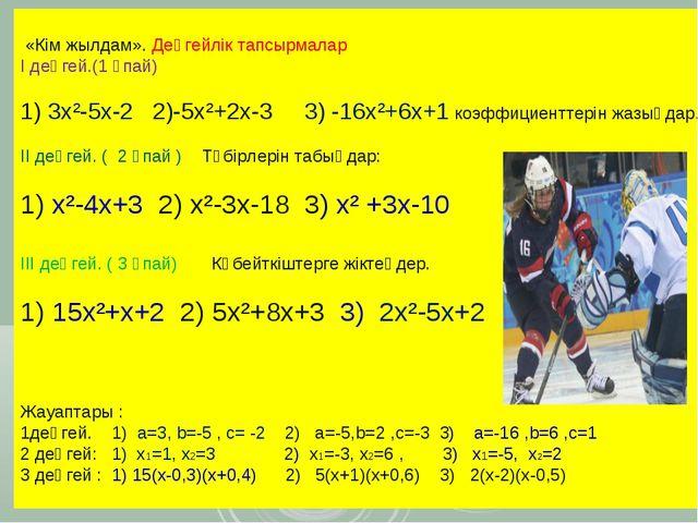 * «Кім жылдам». Деңгейлік тапсырмалар І деңгей.(1 ұпай) 1) 3х²-5х-2 2)-5х²+2...