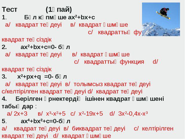 * Тест (1ұпай) 1. Бұл көпмүше ax2+bx+c a/ квадрат теңдеуі в/ квадрат үшмүше c...