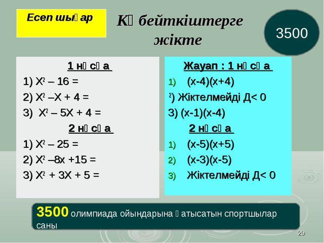 * Көбейткіштерге жікте 1 нұсқа 1) Х2 – 16 = 2) Х2 –Х + 4 = 3) Х2 – 5Х + 4 = 2...