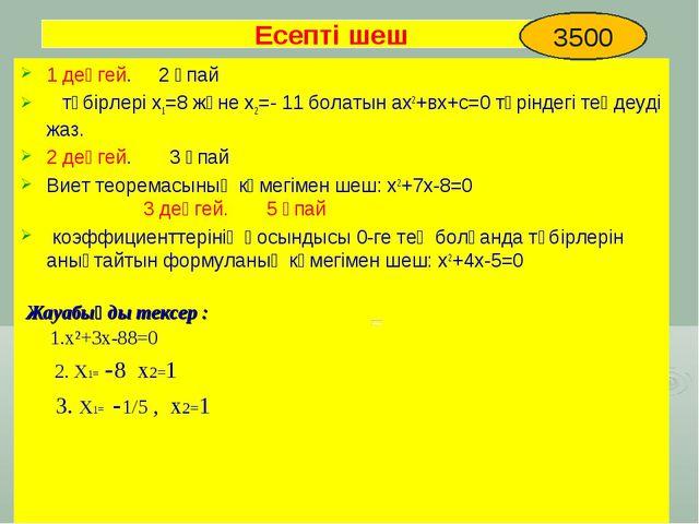 * 1 деңгей. 2 ұпай түбірлері х1=8 және х2=- 11 болатын ах2+вх+с=0 түріндегі т...