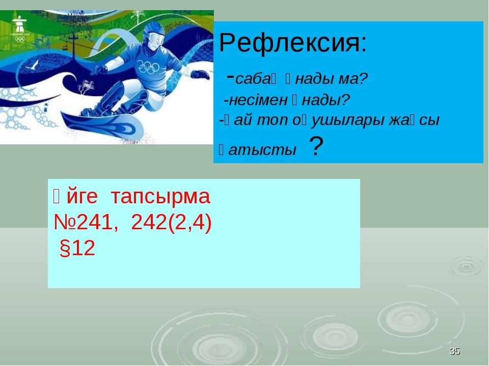 * ! Үйге тапсырма №241, 242(2,4) §12 Рефлексия: -сабақ ұнады ма? -несімен ұна...
