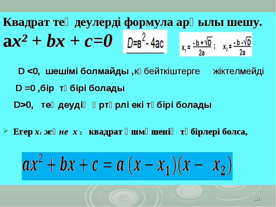Квадрат теңдеулерді формула арқылы шешу. ах² + bх + c=0 D 0, теңдеудің әртүрл...