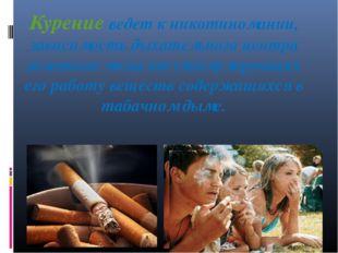 Курение ведет к никотиномании, зависимость дыхательного центра головного мозг