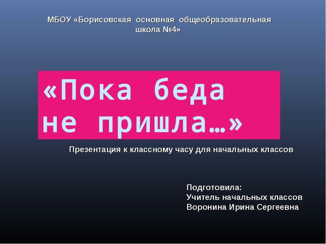 «Пока беда не пришла…» МБОУ «Борисовская основная общеобразовательная школа №...