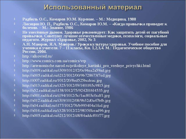 Радбиль О.С., Комаров Ю.М. Курение. – М.: Медицина, 1988 Лисицин Ю. П., Радб...
