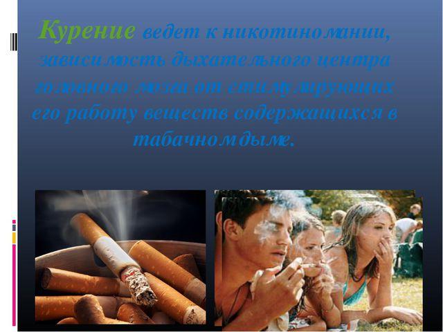Курение ведет к никотиномании, зависимость дыхательного центра головного мозг...