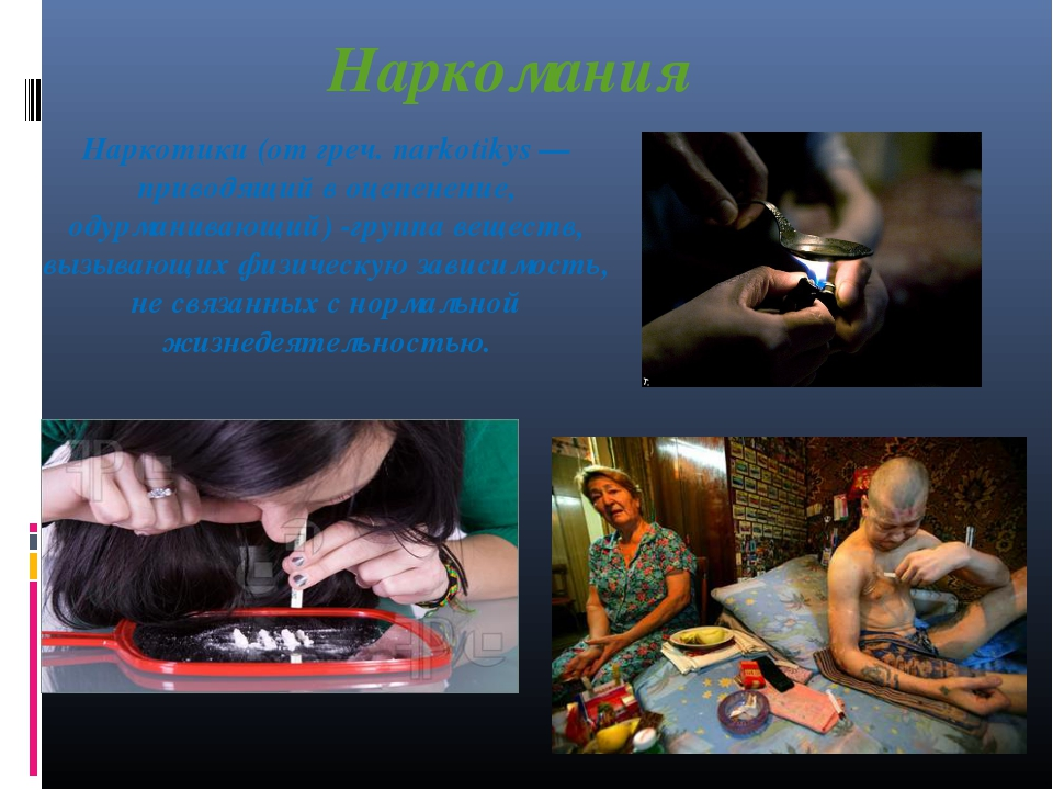 Наркотики (от греч. narkotikуs — приводящий в оцепенение, одурманивающий) -гр...