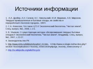 Источники информации 1. А.А. Дрейер, А.Н. Сачков, К.С. Никольский, Ю.И