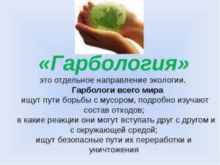 «Гарбология» это отдельное направление экологии.     Гарбологи всего мира  ищ