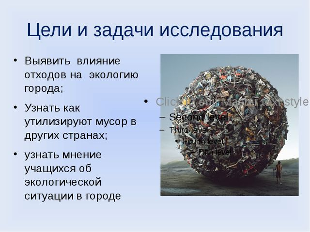 Цели и задачи исследования Выявить  влияние отходов на  экологию города; Уз...