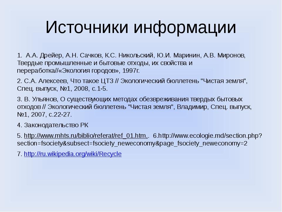 Источники информации 1. А.А. Дрейер, А.Н. Сачков, К.С. Никольский, Ю.И...