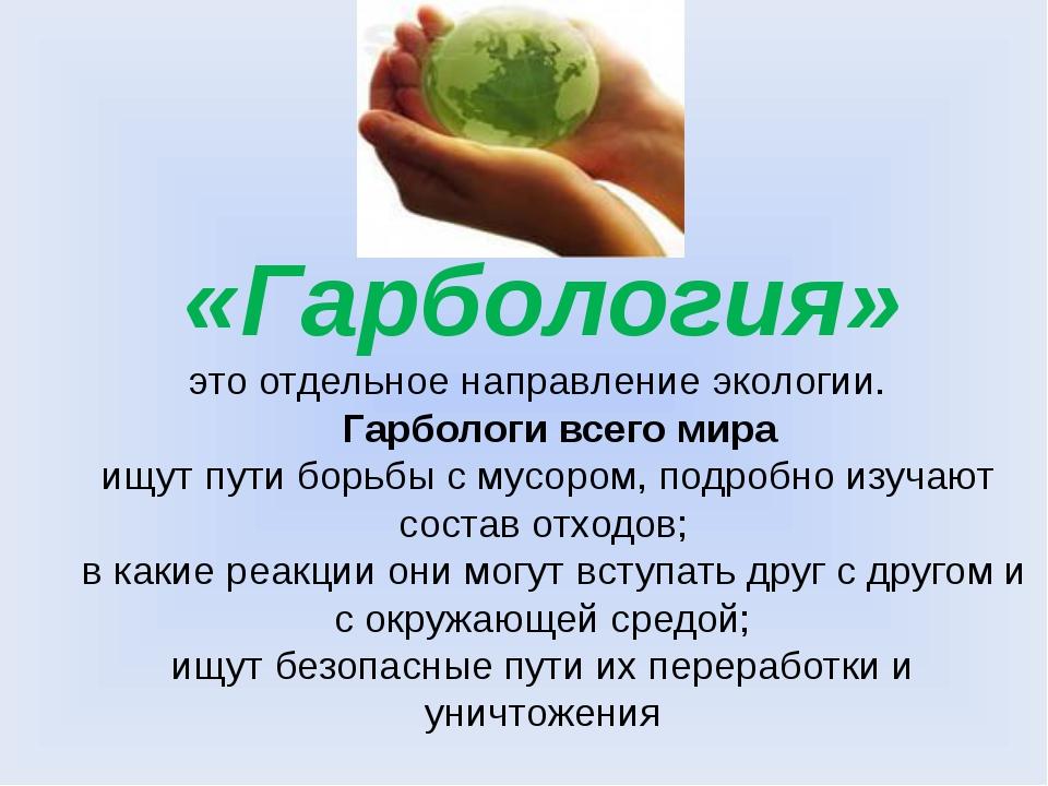 «Гарбология» это отдельное направление экологии.     Гарбологи всего мира  ищ...