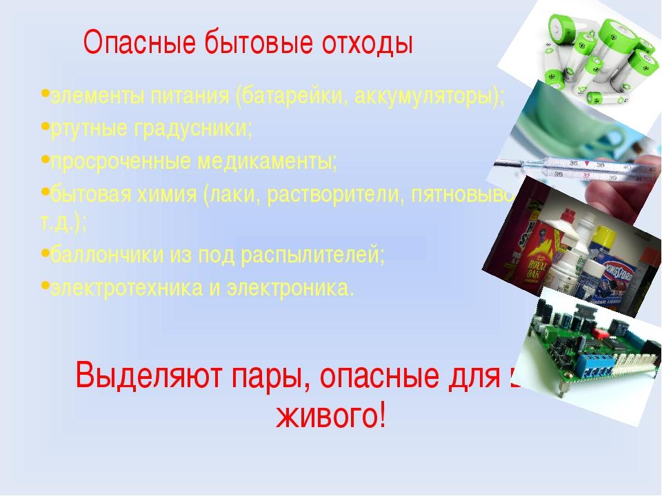 элементы питания (батарейки, аккумуляторы); ртутные градусники; просроченны...