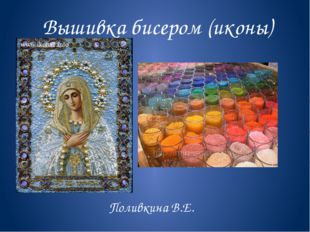 Вышивка бисером (иконы) Поливкина В.Е.