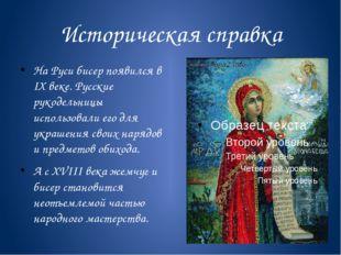 Историческая справка На Руси бисер появился в IX веке. Русские рукодельницы и