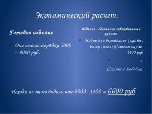 Экономический расчет. Готовое изделие Оно стоит порядка 7000 – 8000 руб. Изде