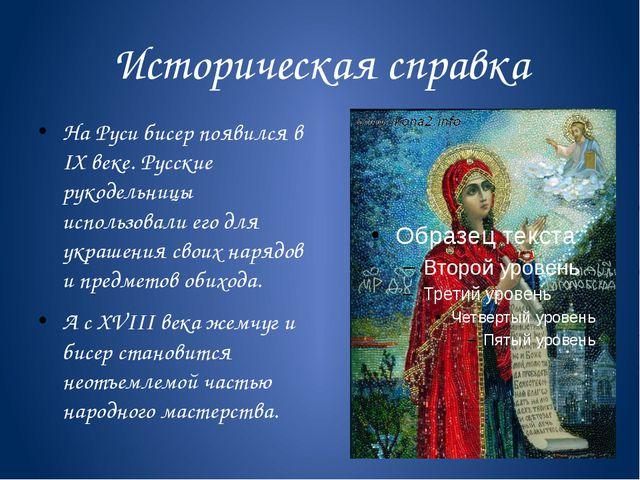 Историческая справка На Руси бисер появился в IX веке. Русские рукодельницы и...