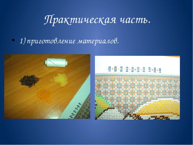 Практическая часть. 1) приготовление материалов.