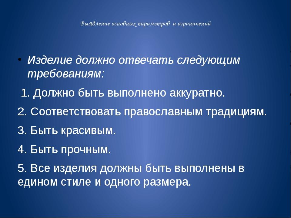 Выявление основных параметров и ограничений Изделие должно отвечать следующи...