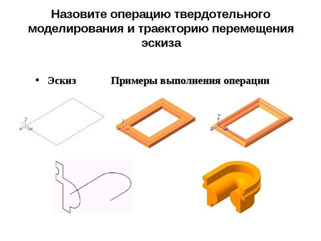Эскиз Примеры выполнения операции Назовите операцию твердотельного моделиро...