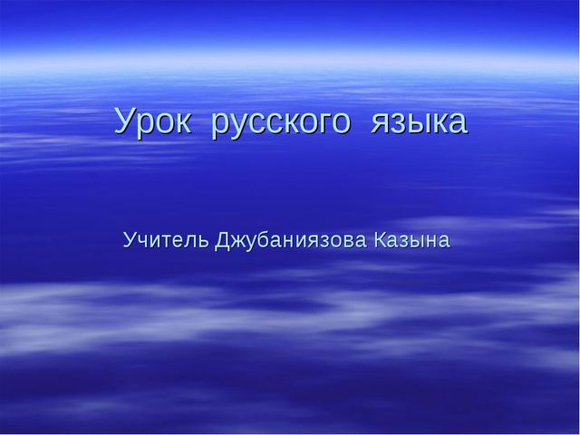 Урок русского языка Учитель Джубаниязова Казына