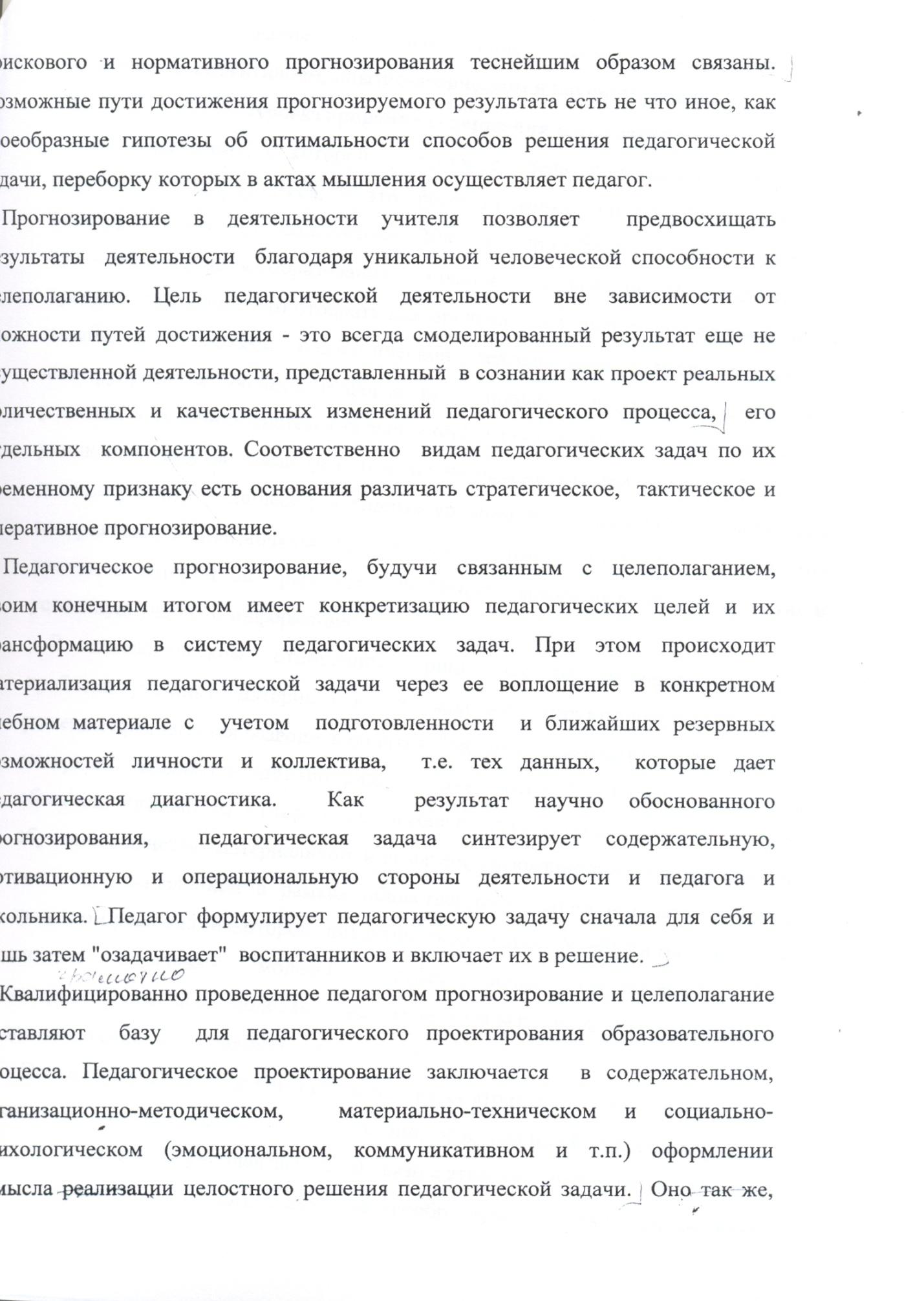 сканирование0002.jpg