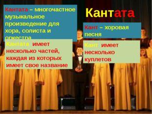 Кантата – многочастное музыкальное произведение для хора, солиста и оркестра