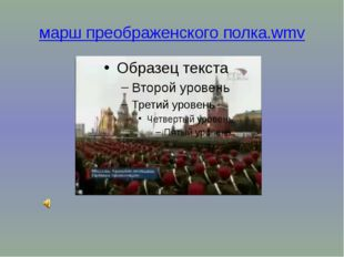 марш преображенского полка.wmv