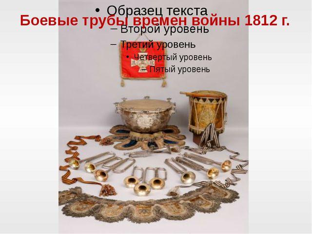 Боевые трубы времен войны 1812 г.