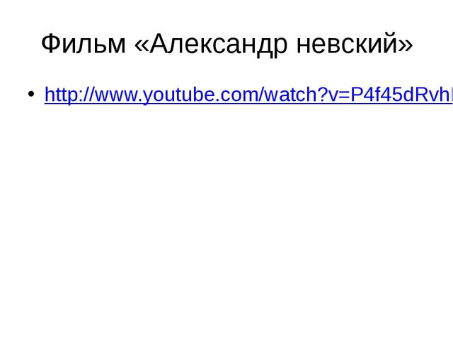 Фильм «Александр невский» http://www.youtube.com/watch?v=P4f45dRvhNU