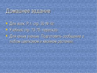 Домашнее задание Для всех: Р.т. стр. 30 № 42 Учебник стр. 73-75. пересказ. Дл
