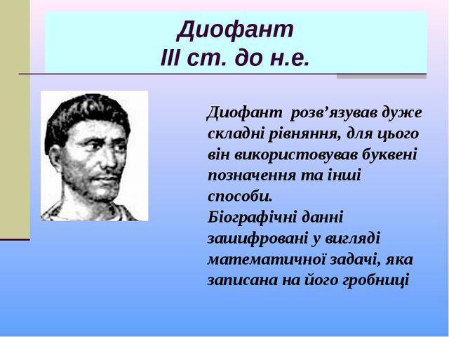 Диофант ІІІ ст. до н.е. Диофант розв'язував дуже складні рівняння, для цього...