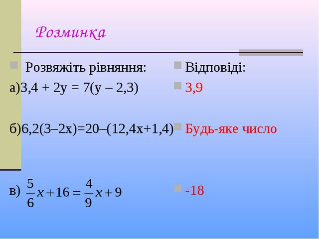 Розминка Розвяжіть рівняння: а)3,4 + 2у = 7(у – 2,3) б)6,2(3–2х)=20–(12,4х+1,...