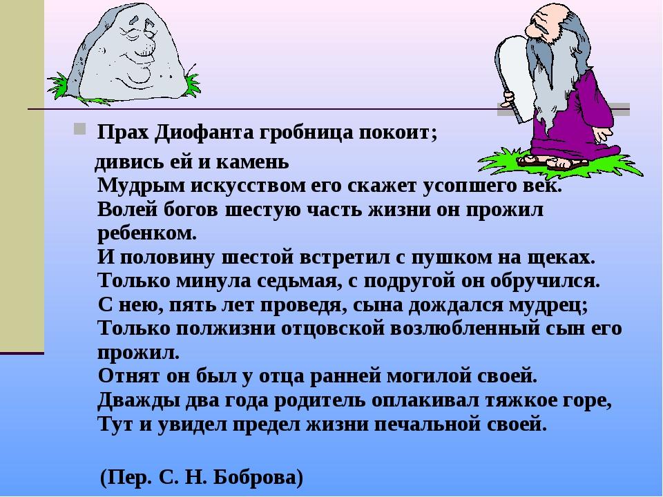 Прах Диофанта гробница покоит; дивись ей и камень Мудрым искусством его скаже...