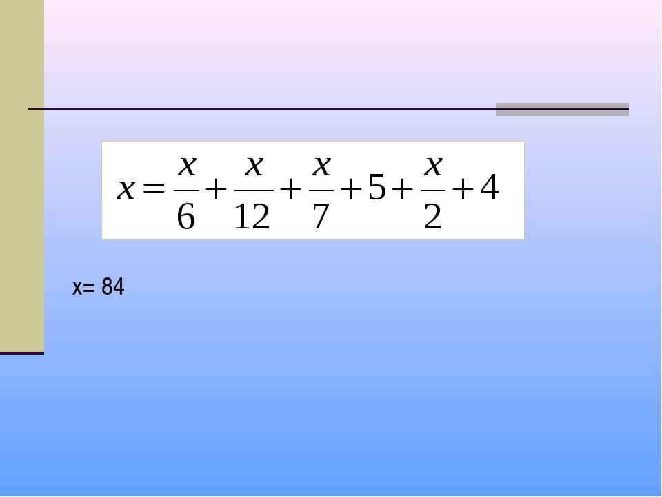 х= 84