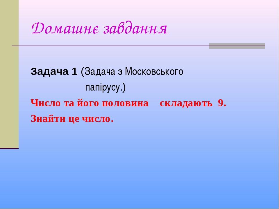 Домашнє завдання Задача 1 (Задача з Московського папірусу.) Число та його пол...