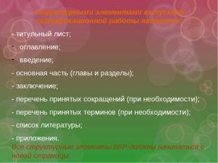 Структурными элементами выпускной квалификационной работы являются: - титульн